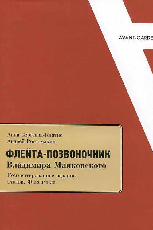 Флейта-позвоночник Владимира Маяковского: Комментированное издание