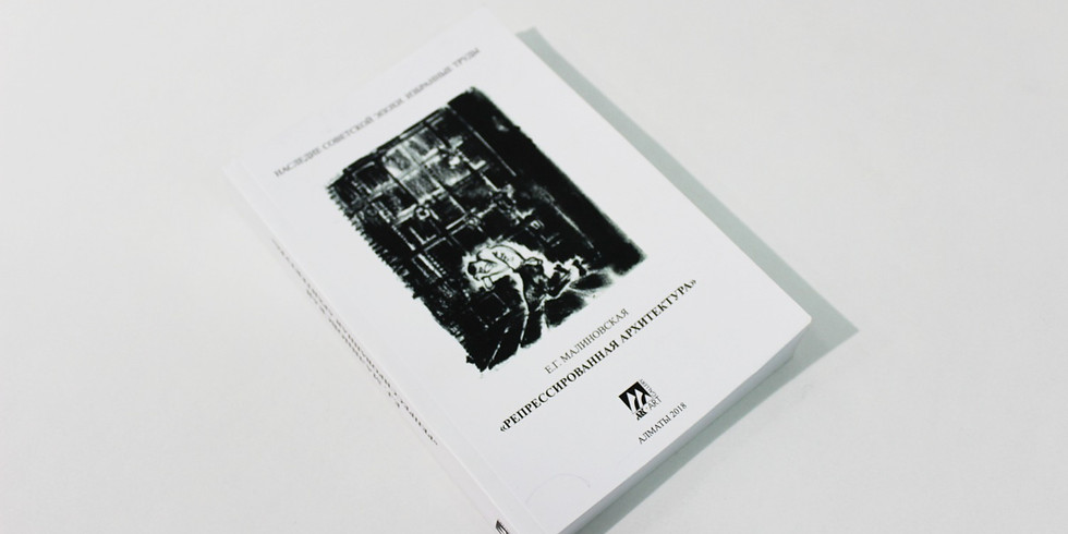 Презентация книг Е. Малиновской из проекта «Наследие советской эпохи»