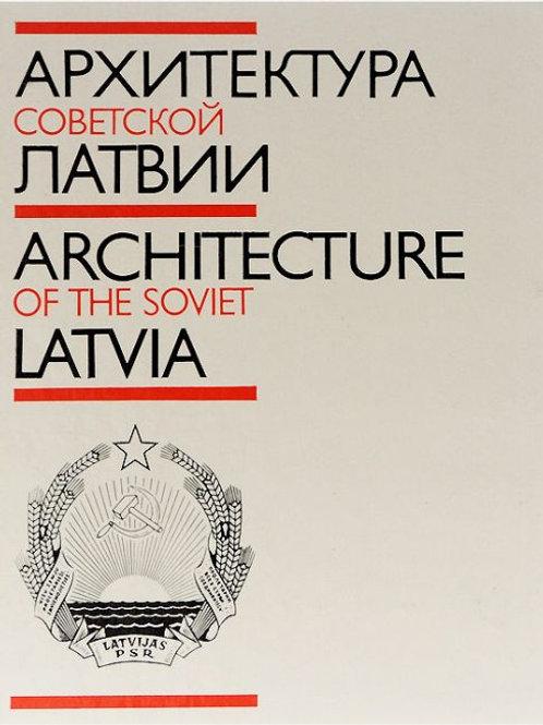 Архитектура Советской Латвии