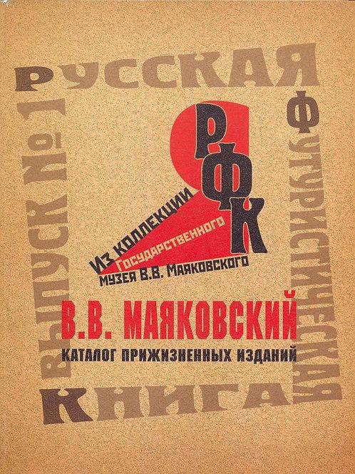В. В. Маяковский. Каталог прижизненных изданий