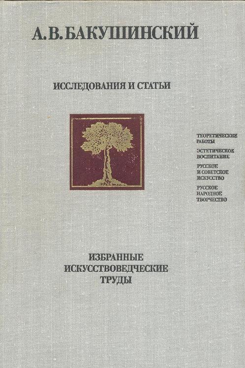 А. В. Бакушинский. Исследования и статьи