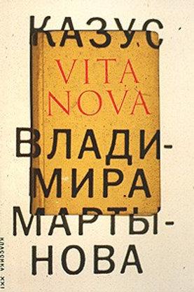 В. Мартынов. Казус. Vita Nova
