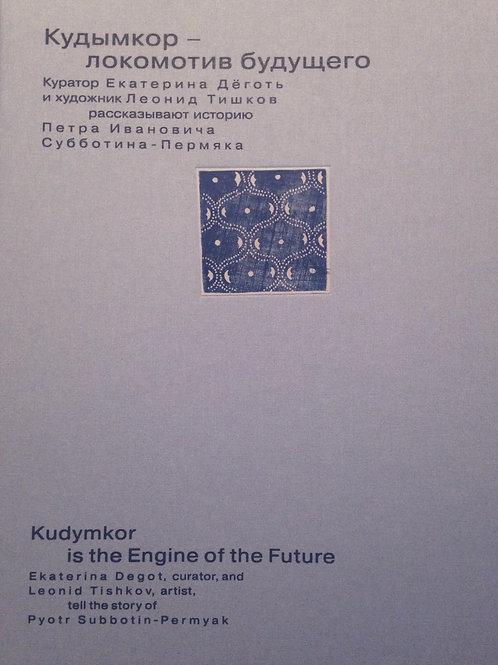 Кудымкор – локомотив будущего. История художника П. И. Субботина-Пермяка