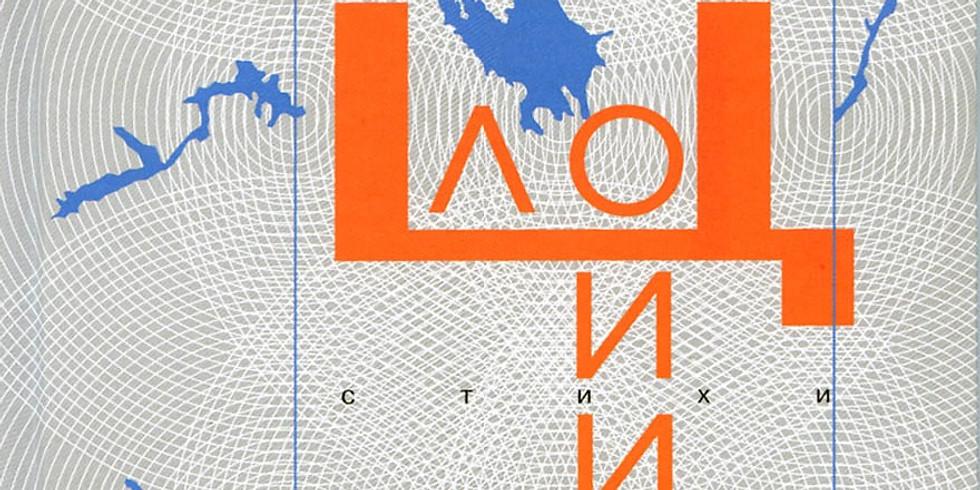 Презентация поэтического сборника Евгения Стрелкова «Лоции»