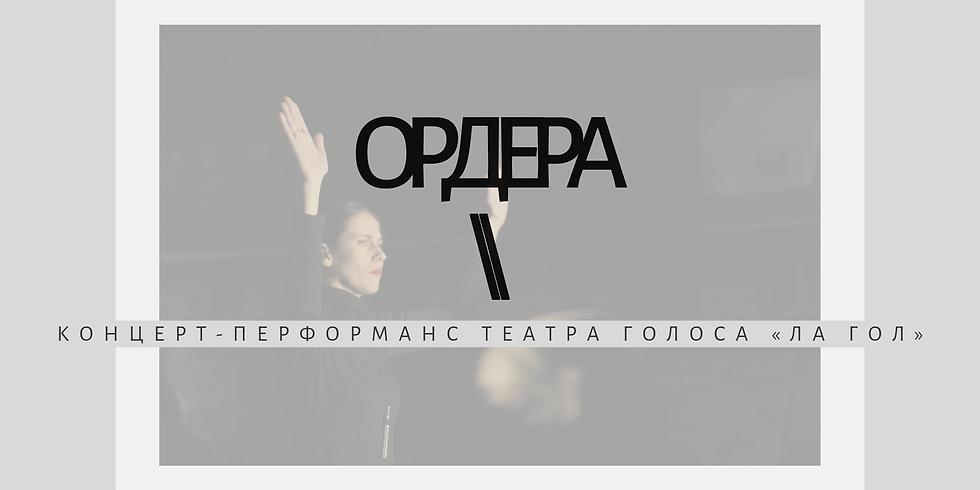 Ордера: воображаемый диалог между Алексеем Гастевым и Джоном Кейджем
