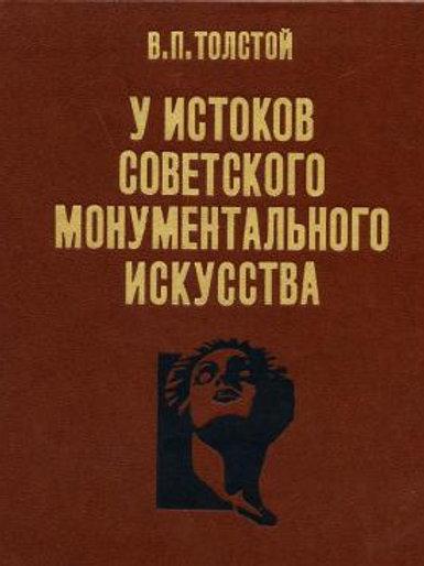 У истоков советского монументального искусства. 1917 – 1923