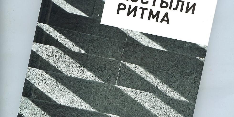 Презентация книги Андрея Суздалева «Костыли Ритма»