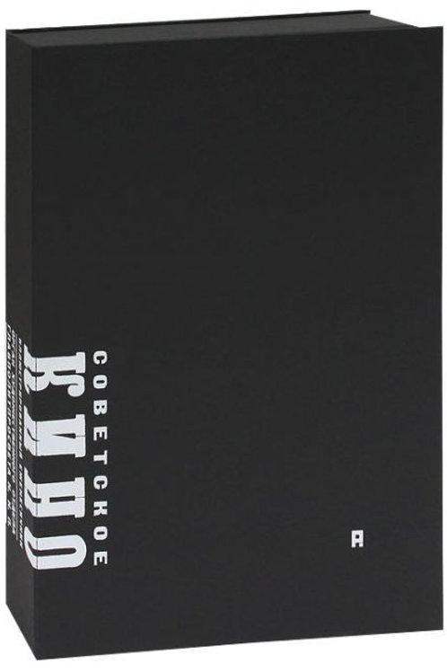 Советское кино. Иллюстрированный ежемесячник