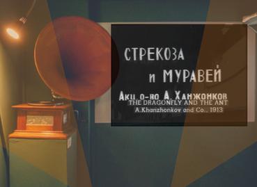 """Детский киновагон: """"Стрекоза и муравей"""", 1913"""