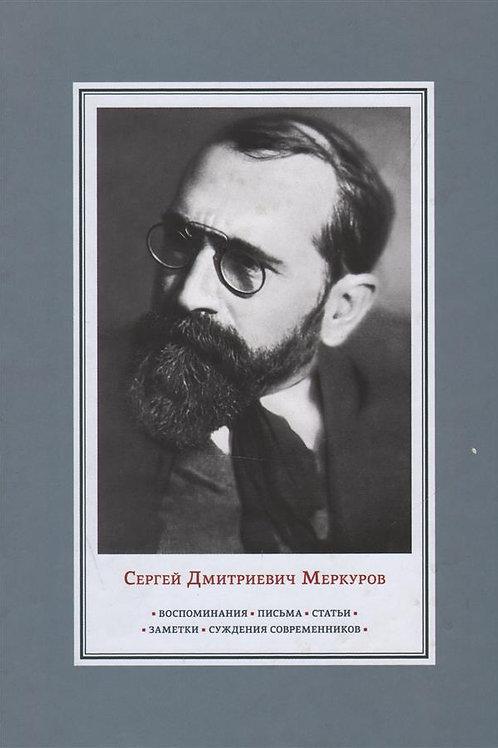 Сергей Дмитриевич Меркуров. Воспоминания. Письма. Статьи. Заметки.