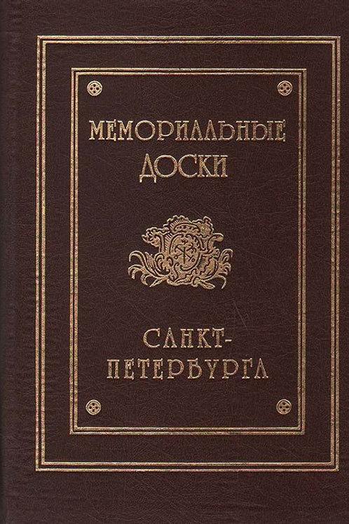 Мемориальные доски Санкт-Петербурга