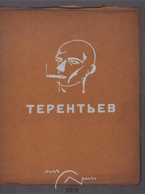 Игорь Терентьев. Левейший из левых