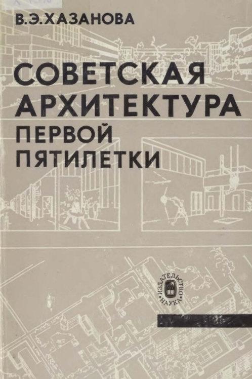 Советская архитектура первой пятилетки : Проблемы города будущего