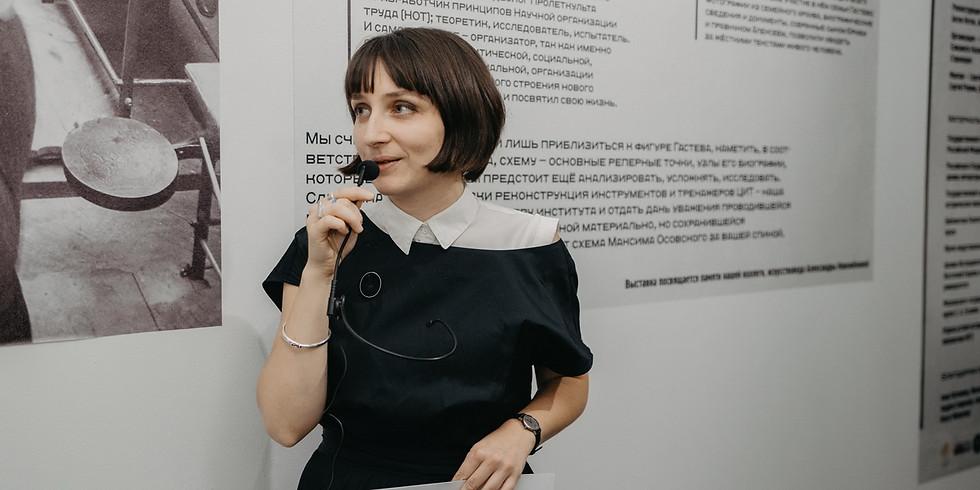 Кураторская экскурсия по выставке «Гастев. Как надо работать»