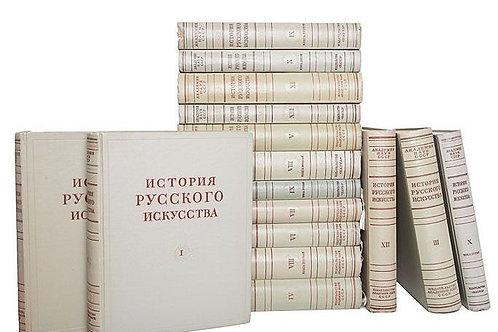 История русского искусства. В 13 томах. Том 9. Книга вторая.