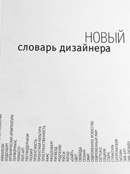Новый словарь дизайнера