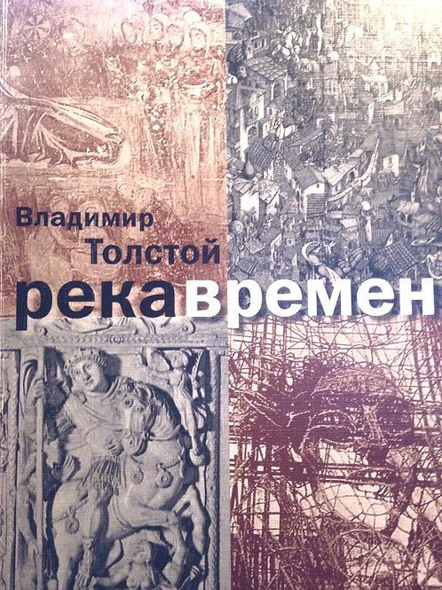 Владимир Павлович Толстой. Река времен. Статьи разных лет