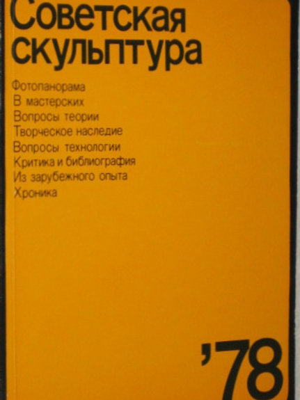 Советская скульптура №78. Сборник статей