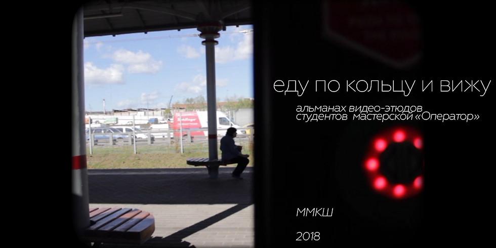 Презентация видео-альманаха молодых авторов «Еду по кольцу и вижу»