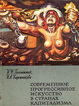 Современное прогрессивное искусство в странах капитализма