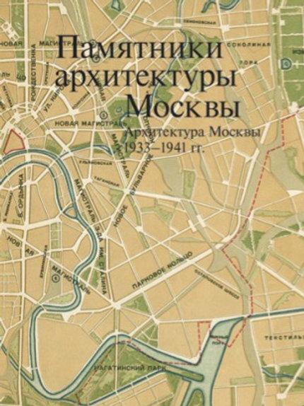 Памятники архитектуры Москвы. Архитектура Москвы 1933 – 1941 гг.