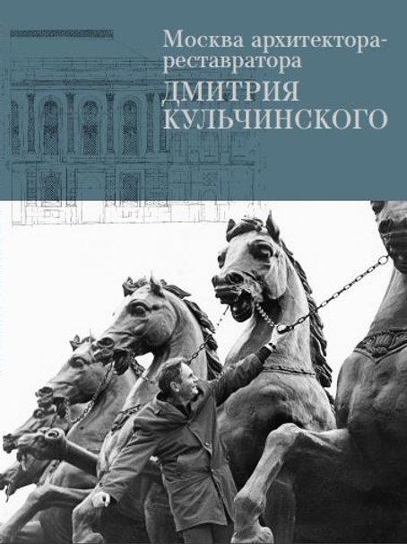Москва архитектора-реставратора Дмитрия Кульчинского