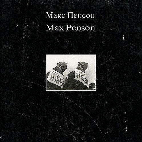 Макс Пенсон / Max Penson