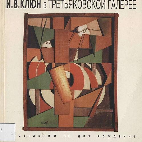 И. В. Клюн в Третьяковской галерее