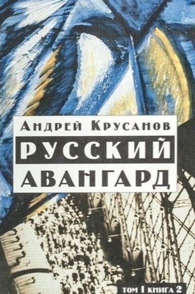 Русский авангард: 1907 – 1932. Боевое десятилетие. Т. 1 Кн. 2