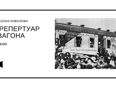 "Лекция Николая Изволова ""Кинорепертуар агитвагона"""