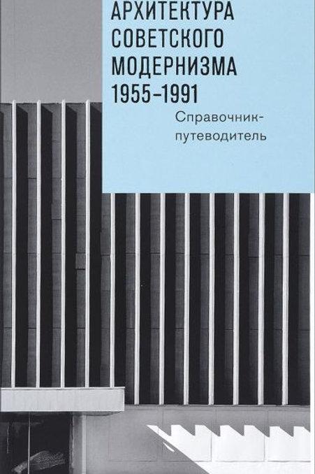 Москва. Архитектура советского модернизма 1955 – 199. Справочник-путеводитель