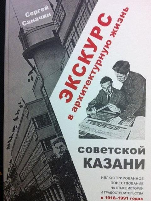 Экскурс в архитектурную жизнь советской Казани