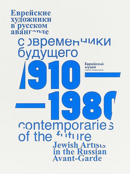 Современники будущего. Еврейские художники в русском авангарде