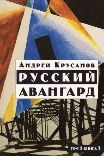 Русский авангард: 1907 - 1932 (Исторический обзор) Боевое десятилетие. Т.1 Кн.1.