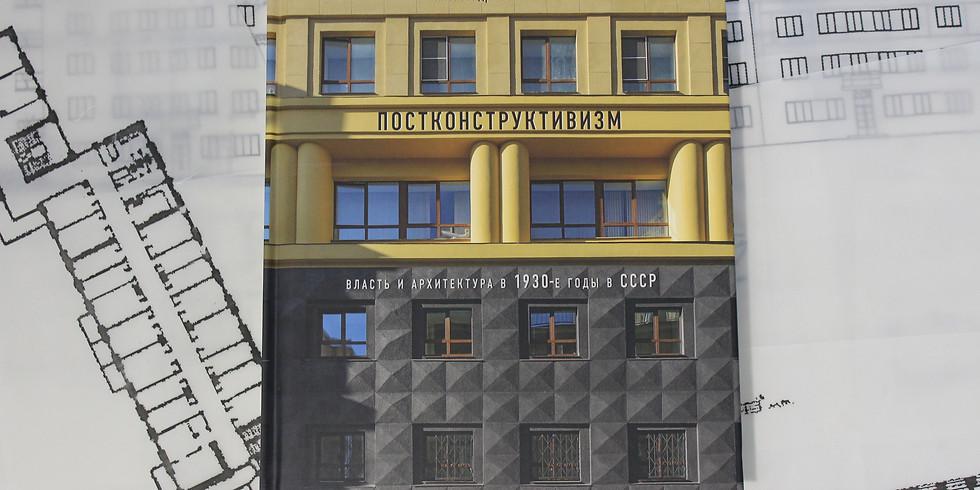 Презентация книги Александры Селивановой «Постконструктивизм. Власть и архитектура в 1930-е годы в СССР»