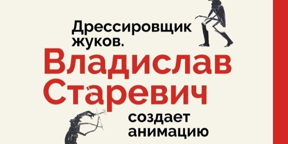 Презентация книги «Дрессировщик Жуков. Владислав Старевич создаёт анимацию»