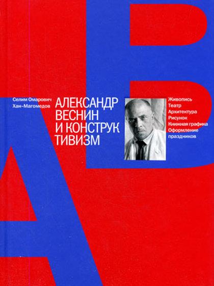 Александр Веснин и конструктивизм