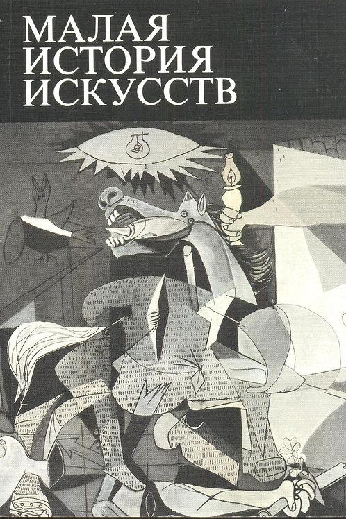 Искусство XX века. 1901–1945. Малая история искусств