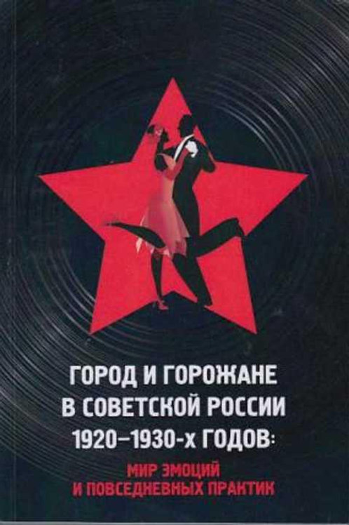 Город и горожане в Советской России 1920-х – 1930-х годов