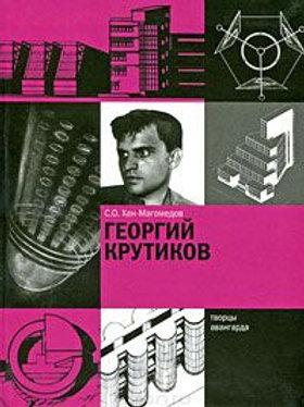 Георгий Крутиков