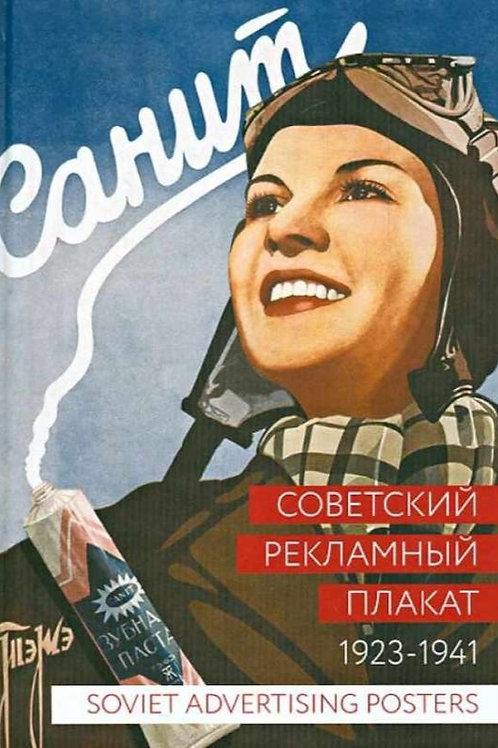 Советский рекламный плакат 1923 – 1941