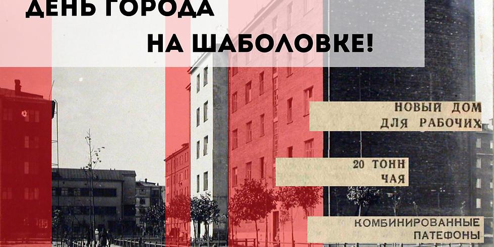 День города на Шаболовке!