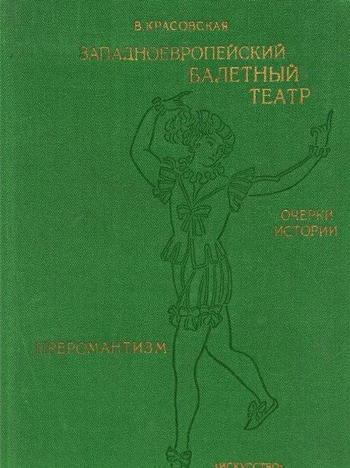 Западноевропейский балетный театр: Очерки истории: Преромантизм