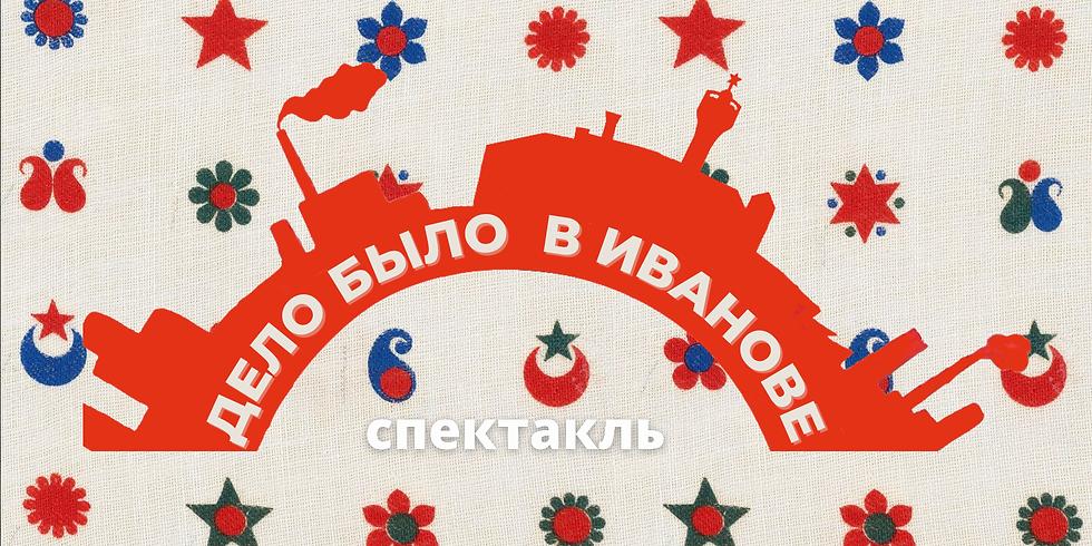 Спектакль «Дело было в Иванове»