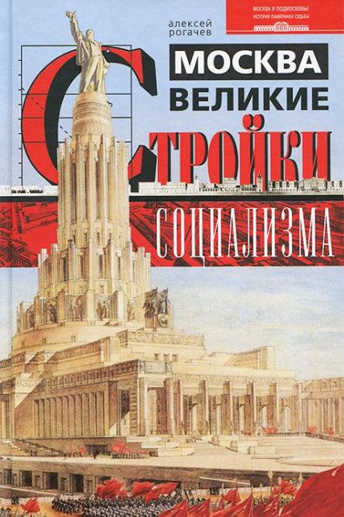 Москва. Великие стройки социализма