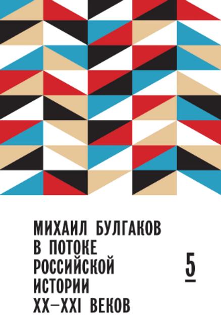 Михаил Булгаков в потоке российской истории XX-XXI веков