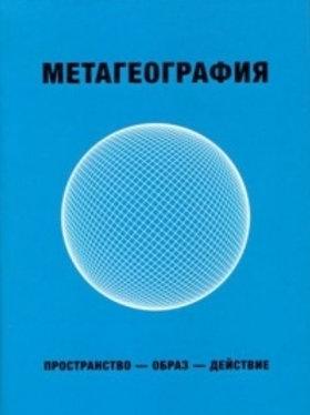 Метагеография: Пространство - Образ - Действие