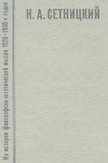Из истории философско-эстетической мысли 1920–1930-х годов. Н. А. Сетницкий