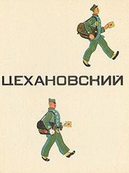 Цехановский