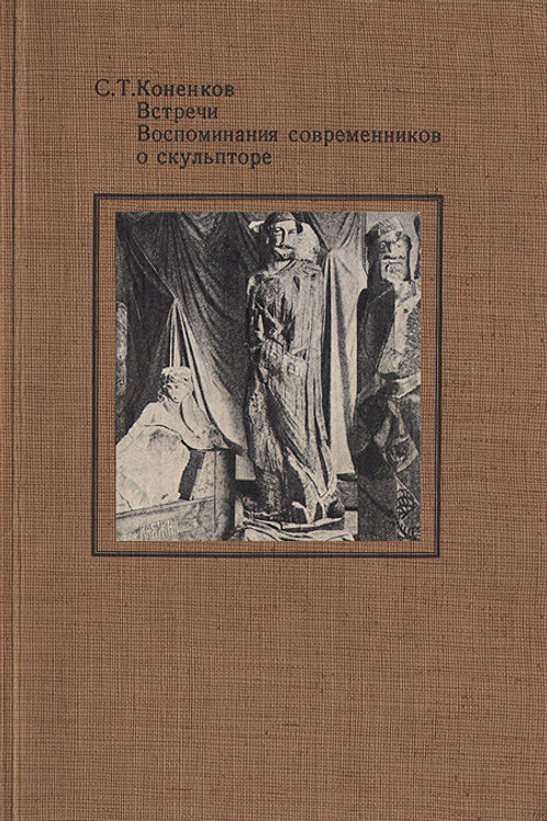 Коненков С.Т. Встречи. Воспоминания современников о скульпторе